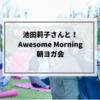 #AwesomeMorning  で朝ヨガ体験!