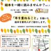旅するYogi ✖ ~地域のリビング・みなフェ~ in ぱれっと企画
