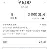 【Uber Eats配達記録・9/21(土)さいたま・蕨・戸田】あれ?良いぞ…