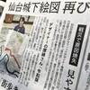 河北新報で「安政補正改革仙府絵図」が紹介されました