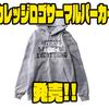 【O.S.P×bassmania】限定コラボパーカー「カレッジロゴサーマルパーカー」発売!