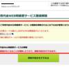 三井住友VISAの利用明細を郵送に切り替えても追加料金無しだった話。