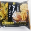 セブンプレミアム ゴールド「とみ田 つけめん」を買って、食べてみました。