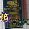 遊戯王の神箱、開店待ちして買ってみた  RARITY COLLECTION -PREMIUM GOLD EDITION(レアリティコレクション-プレミアムゴールドエディション)