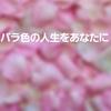 バラ色の人生をあなたに
