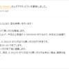 【VALU】ヒカル氏まさかのバックレ?期限を過ぎても買い戻しされないユーザからクレームが入る!