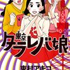 【東京タラレバ娘】第6話!ついに結婚?ドラマタラレバの感想&あらすじ(2/22)