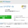 「System Defender セキュリティセンター」は偽セキュリティソフト「OneSafe PC Cleaner」の詐欺広告
