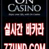 온카지노 77UND.COM 실시간바카라