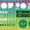 関西でOSSに関わる人が大集合!「関西オープンフォーラム2014」参加レポート