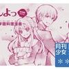 月刊少女野崎くん 第十一号「米しよ♡」感想