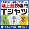 (マラソン)面白いデザインTシャツの紹介!え!?こんなものもあるの?(笑)