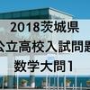 2018茨城県公立高校入試問題~大問1「計算問題」~【数学過去問を解き方と考え方とともに解説】