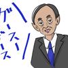 娘が描いた菅総理がそっくりで笑えた  (*^^*)