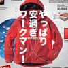 【激安】ワークマン2018年秋冬カタログから注目アイテムをご紹介!【高機能】