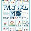 読んだ『アルゴリズム図鑑 絵で見てわかる26のアルゴリズム』