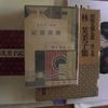 神田の三茶書房で林芙美子『続放浪記』など購入