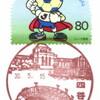 【風景印】四谷郵便局