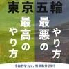 東京五輪、最悪のやり方・最高のやり方とは?