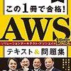 AWS ソリューションアーキテクトアソシエイトを受験してきました