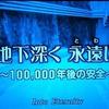 NHK BS世界ドキュメンタリー シリーズ原子力の残痕