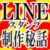 【LINE】スタンプ制作秘話その25