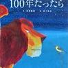 ◆『100年たったら』(石井睦美:文 あべ弘士:絵)