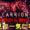 【CARRION】全クリ目指して、初見で一気に攻略完了!無事に全クリ!異形の怪物となって研究所から脱出しろ!格納ユニット9つも全制覇!完全攻略達成!プレイした感想をご紹介!Horror Full Gameplay【ホラーゲーム/XboxOne/PC/Switch】