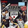 今日のカープグッズ:「カルビー 侍JAPANチップスのカード開封!」
