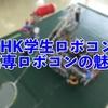 NHK学生ロボコン、高専ロボコンの魅力