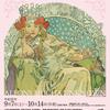 ♯081 知られざるミュシャ展 −故国モラヴィアと栄光のパリ−