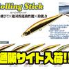 【ウォーターランド】魚を惑わすスティックベイト「ローリングスティック」通販サイト入荷!