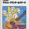 1999.12.27・28・30・31 年越しライブ 1999「晴れ着 DE ポン」
