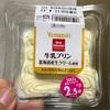ヤマザキ ベストセレクション 牛乳プリン  食べてみました