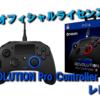 【REVOLUTION Pro Controller 2 レビュー】海外で大人気!SONY公認PS4プロコンがすごかった!