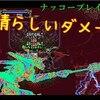 【月下の夜想曲】拳闘士アルカードが破壊する#おまけ「ガラモスと戦ってはいさよなら」
