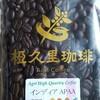 癒しのコーヒー豆(34) :椏久里珈琲 インディアAPAA