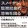 書籍紹介:「スノーデン監視社会の恐怖を語る」