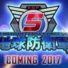 地球防衛軍5が2017年にPS4で発売決定!ティザーPVには巨大カエル歩兵?!