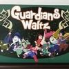 タワーディフェンスをボードゲームで『Guardians Waltz』の感想