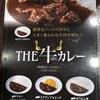 ココイチの新作『牛カレー』を食べてみたらめっちゃ元気になった話。