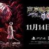 【PS4】東京喰種トーキョーグール:re【CALL to EXIST】が11月14日に発売決定!早期購入特典は「カネキなりきりセット」と「特典マスクセット」