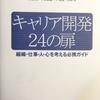 キャリア開発 24の扉 小野田博之