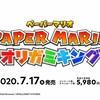 【スイッチ】ペーパーマリオ最新作!『ペーパーマリオ オリガミキング』が発表!発売日は2020年7月17日