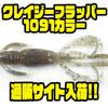 【ケイテック】超アクション系クローワームの問屋限定オリカラ「クレイジーフラッパー1091カラー」通販サイト入荷!