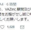 VALU事件「黒幕」は逃亡か?