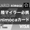 ANAマイルを貯める。陸マイラーが得する。nimocaカードの解説