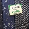 春夏に最適服地リネン・デニム刺繍レース入荷しました☆