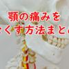 顎の痛みを効率良く改善させる方法をまとめました