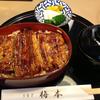 浦賀の鰻〈梅本〉でうな重をいただく。